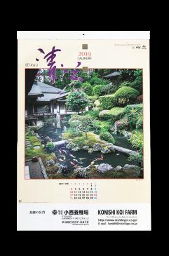 Gartenkalender 2019 ab € 30,- wählbar*